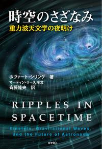 時空のさざなみ: 重力波天文学の夜明け