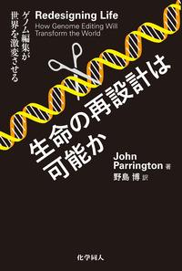 生命の再設計は可能か: ゲノム編集が導く人工生命の誕生