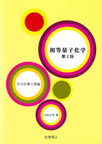 『第2版 初等量子化学』