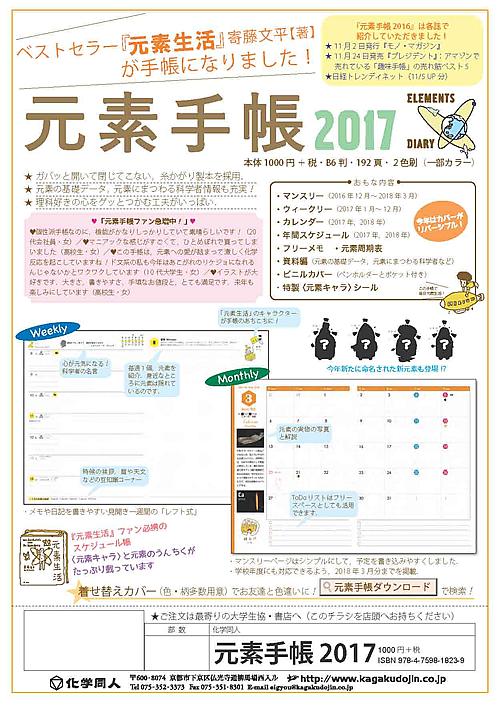 『元素手帳2017』注文書