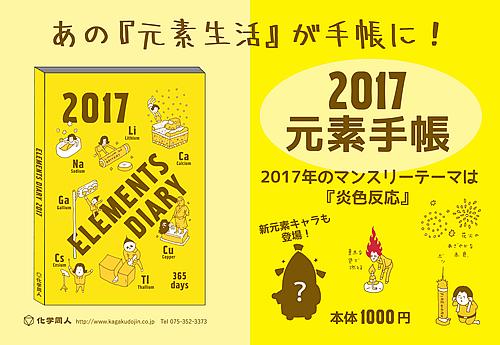『元素手帳2017』POP