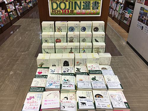 ジュンク堂書店福岡店01