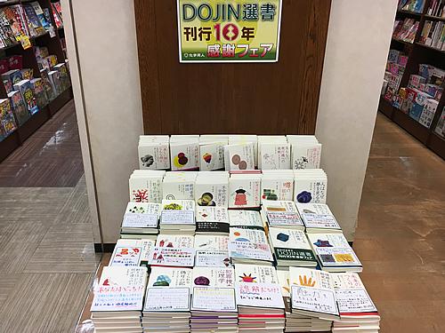 ジュンク堂書店福岡店02