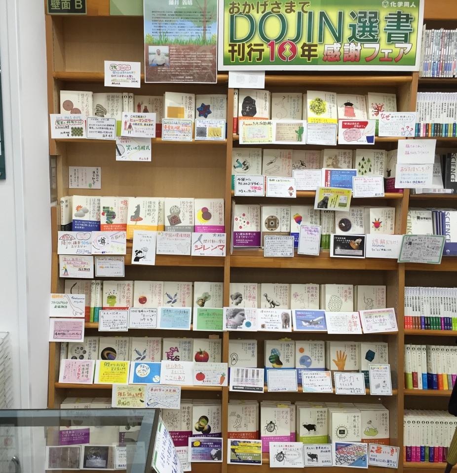 ジュンク堂書店池袋本店でのフェアの様子
