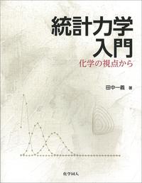 統計力学入門 - 株式会社 化学同人