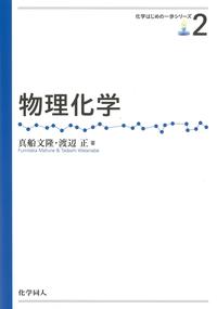 物理化学 - 株式会社 化学同人
