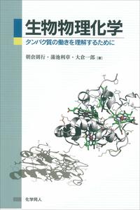 生物物理化学 - 株式会社 化学同...