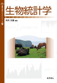 生物統計学 - 株式会社 化学同人
